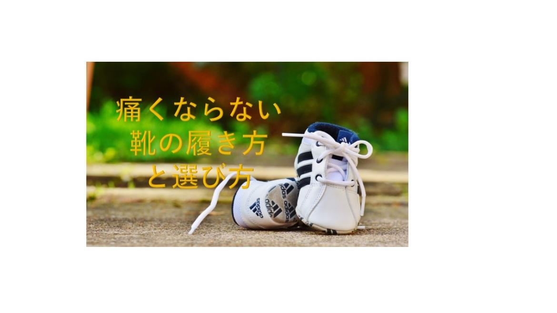 痛くならない靴の履き方と選び方